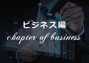 本田晃一 世界一ゆる~い幸せの帝王学 ビジネス編