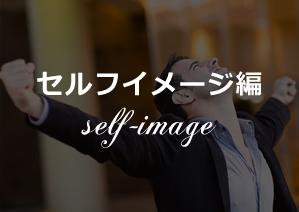 本田晃一 世界一ゆる~い幸せの帝王学 セルフイメージ編
