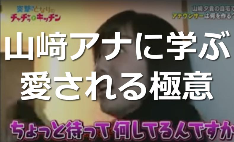 山崎アナとんねるず2018年1月18日